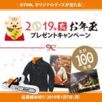 【抽選プレゼント!】STIHL(スチール)のお年玉プレゼントキャンペーン!!!
