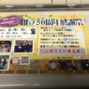 モキ製作所創立50周年記念感謝祭が2月9(土)・10日(日)に開催