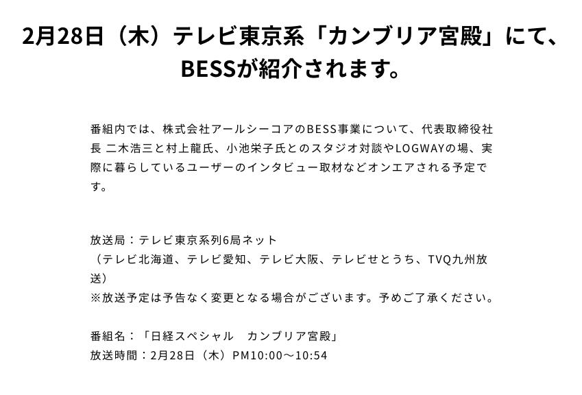 2月28日(木)テレビ東京系「カンブリア宮殿」にて、 BESSが紹介されます。