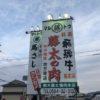 【おすすめ焼肉店】養老 焼肉藤太