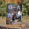 新カタログ「庭火-NIWAKA-」発刊