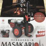ホンダウォーク(PLOW)の新型薪割り機「MASAKARI MS1700J」