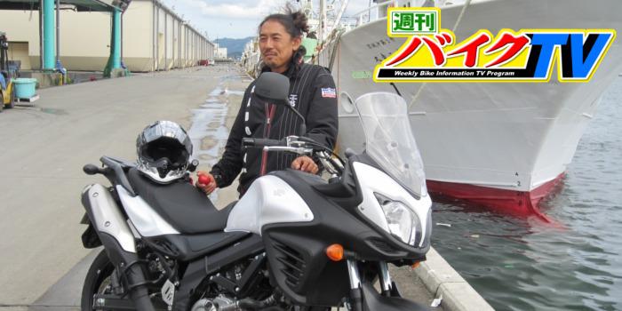 週間バイクTV