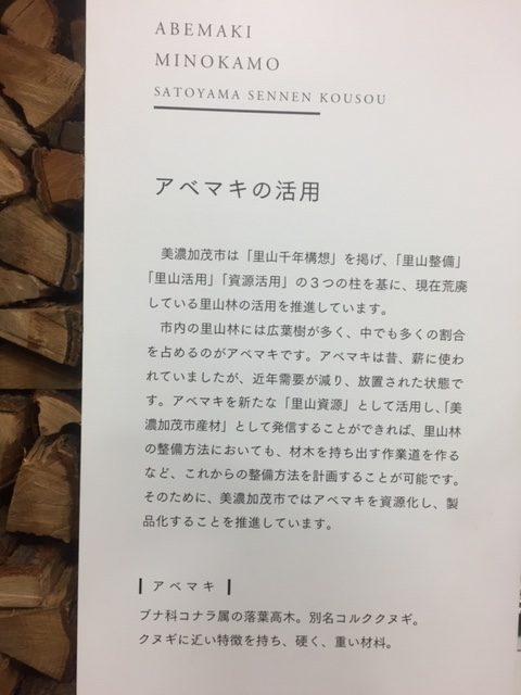 美濃加茂でアベマキの加工品が活躍している