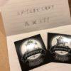 【京都の男性専用理容院】ダンファー3周年おめでとうございます。