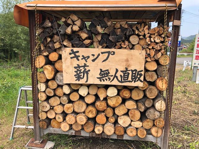 みつけた!本巣のこんなところに薪の無人販売所が!