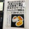 白神本店がミシュランガイドに掲載記念で味玉半分サービス