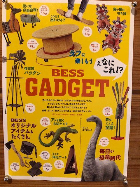BESSのガジェットカタログが無くなった件