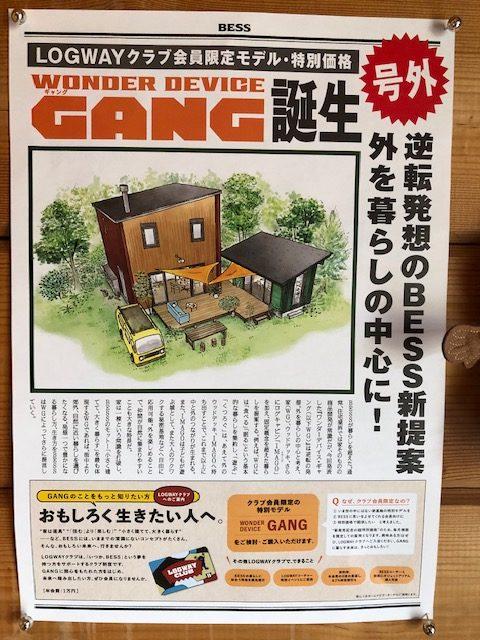 ワンダーデバイスGANG(ギャング)