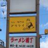 大垣のカレー専門店「アリクイ」へ行く