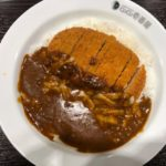 写真は昨日食べたココイチのロースカツカレーチーズトッピング8辛です。