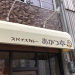 名古屋駅(周辺)のスパイスカレー専門店「あかつ亭」へ行く