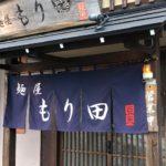 ミシュランガイド掲載のラーメン屋「もり田」へ行く