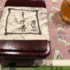 関市のうなぎ屋「しげ吉」のうなぎ弁当(並)の買い方