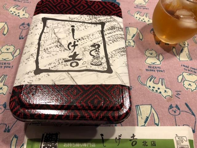 関市のうなぎ屋「しげ吉」のうなぎ弁当(並)