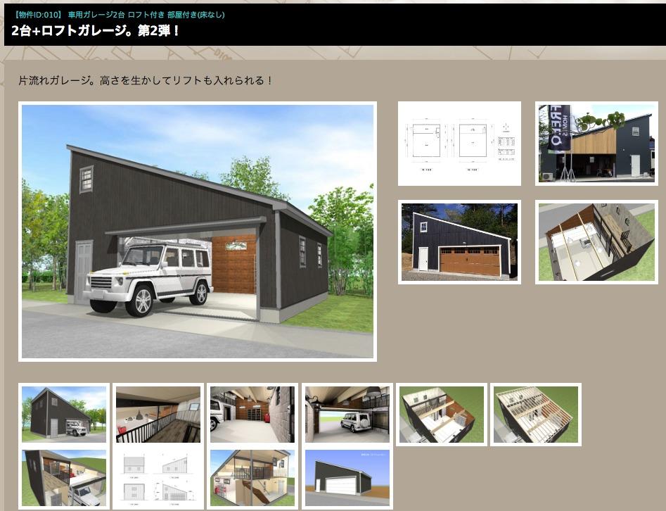 http://www.garage-style.com/detail/?seq=68