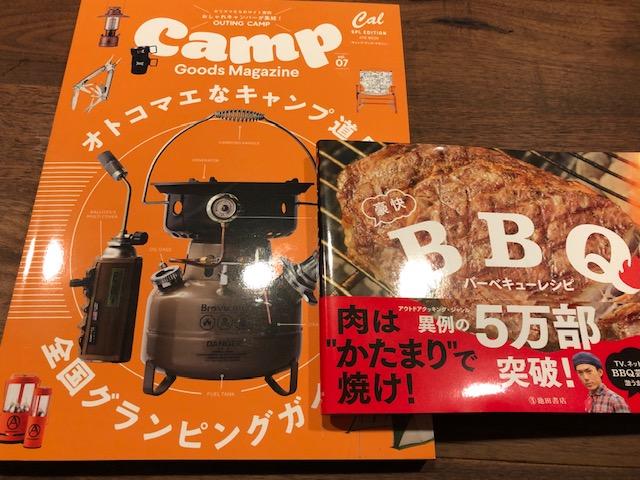 キャンプに行かないくせに、キャンプの本ばかり購入してしまう件
