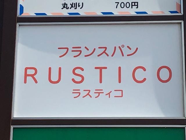 ラスティコのモーニングはスゴイ。