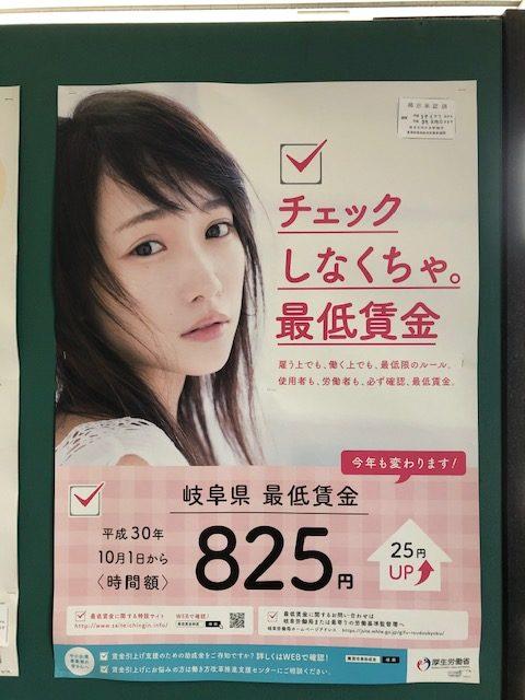 岐阜県の最低賃金 2019/08/15