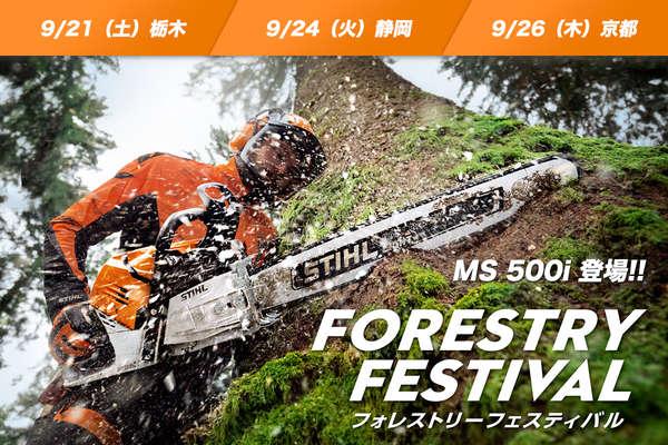 STIHL フォレストリーフェスティバルについて、京都と静岡でもやるわ