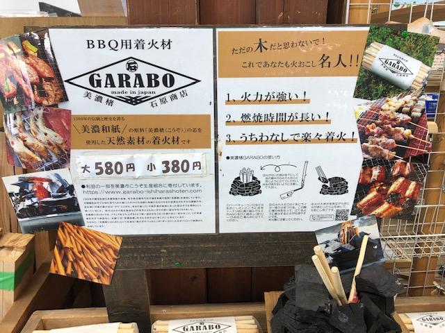 焚火・薪ストーブの焚き付け材「GARABO」