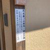 関市ヘルシークラブ21のマスターがチャリティーギャラリーを開く