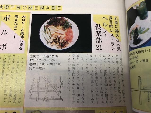 関市ヘルシー倶楽部21