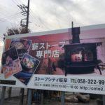ストーブシティ岐阜に遊びにいく。