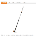 HT 103 新型伸縮シャフト付高枝カッター