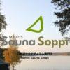 話題のテントサウナ大集合!~outdoor SAUNA meeting~がモリパーク アウトドアヴィレッジで行われます。