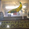 岐阜で唯一の雲呑(ワンタン)専門店「雲呑専門店 金東厨房」に行く。